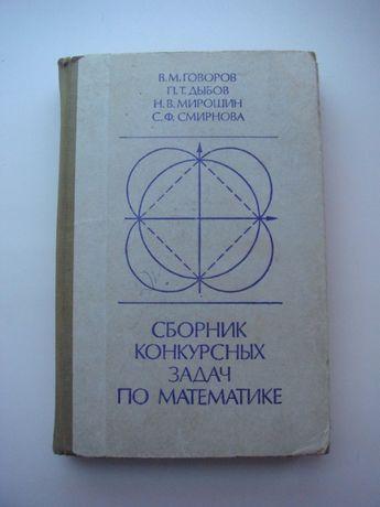 Сборник конкурсных задач по математике, В.М. Говоров, 1983 г.