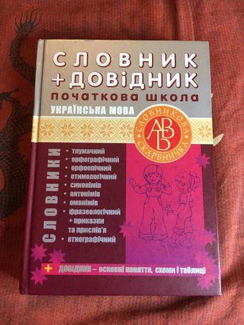 Словник довідник українська мова