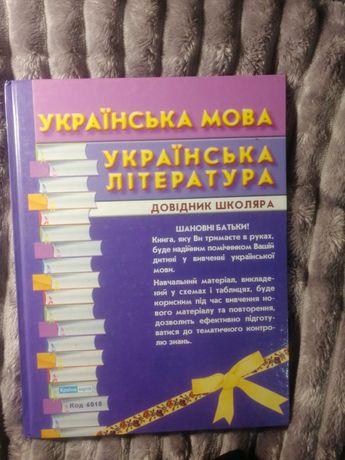 книга українська мова та література