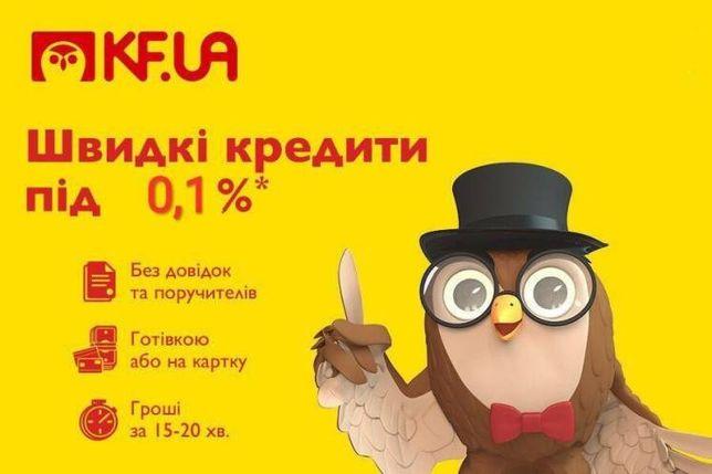 Швидка фінансова допомога. Позики до 50000 грн.