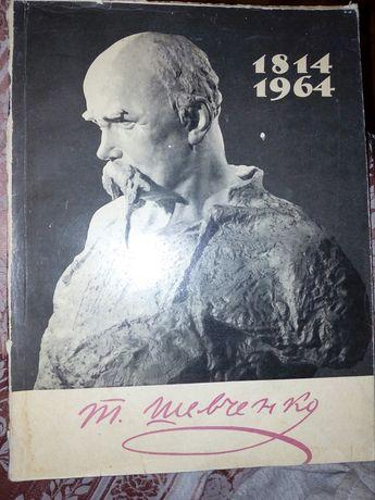 Художественный альбом.Шевченковский календарь, 1964г.