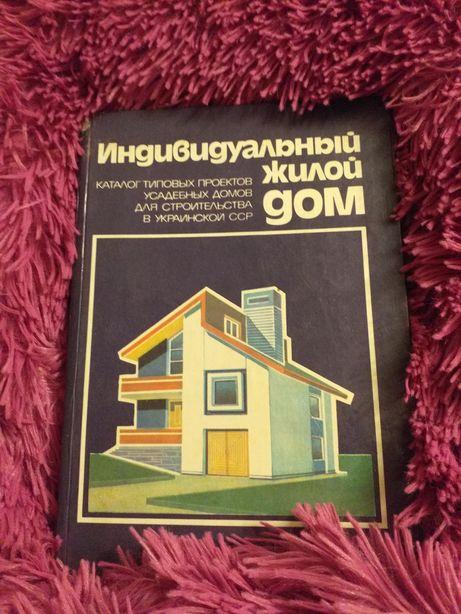 Книга Индивидуальный жилой дом. Каталог типовых проектов