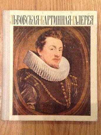 Львовская картинная галерея • Путеводитель 1975 год