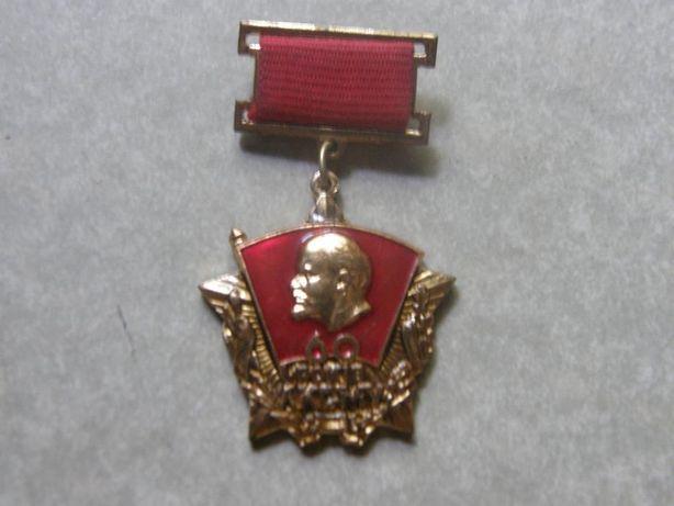 Комсомол Украины 60 Років ЛКСМУ 1919-1979 UNC
