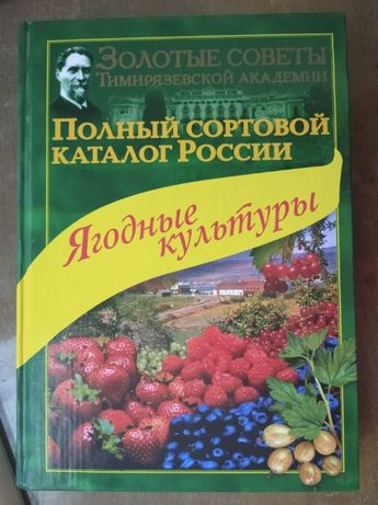 """Книга """"Ягодные культуры"""""""