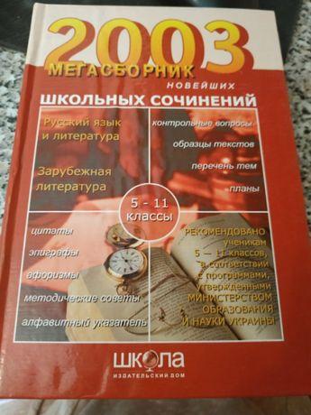 Продам мегасборник школьных сочинений 5-11 классы.