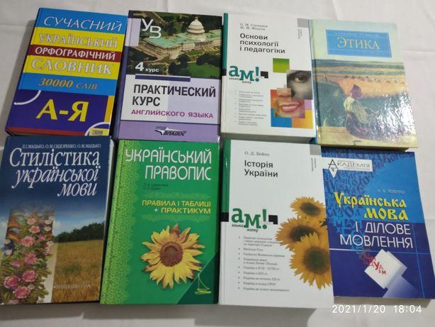 Книги-учебная литература для высших учебных заведений