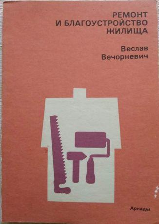 Ремонт и благоустройство жилища, Веслав Вечоркевич