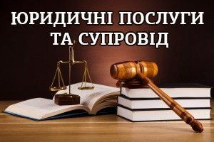 Юридические услуги (горгаз)