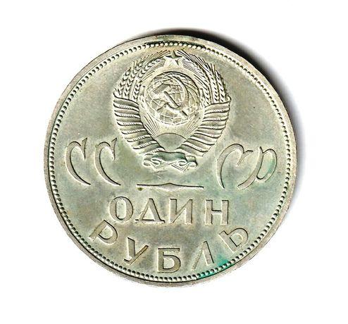 ZSRR 1 rubel 1965 XX lat zwycięstwa