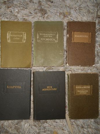 Книги из серии «Литературные памятники»