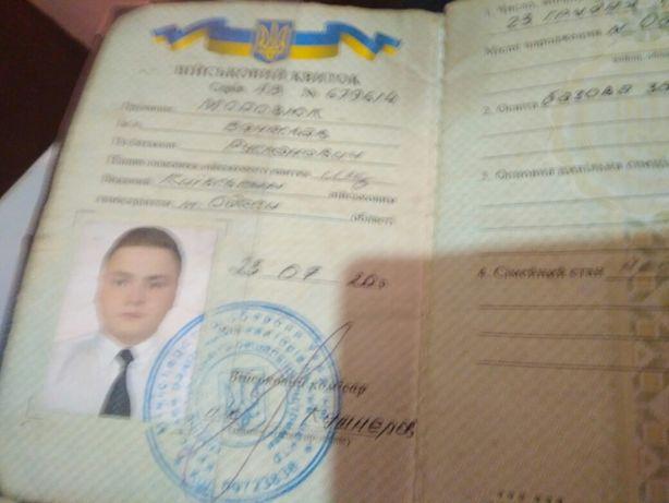 Найден документ (Военный Билет)