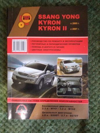 Книга по  Кайрон Kyron