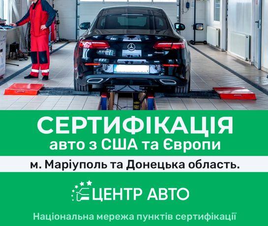 Сертифікація авто з США та Європи | Маріуполь та Донецька область