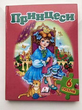 Книга з пазлами Принцеси, дитячі книжки, книги для дітей