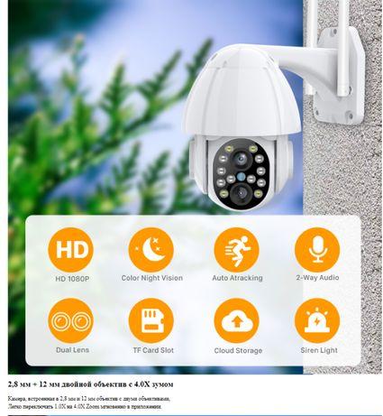 Камера Уличная Поворотная WiFi 1080 2 Lens PTZ Сигнализация Автоотслеж