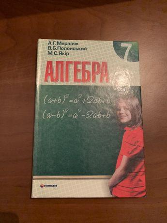 Алгебра 7 клас Мезляк, Полонський, Якір