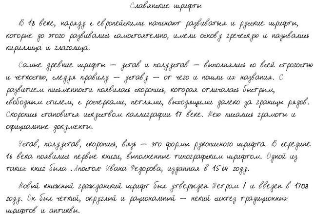 Набор, распечатка, рукописный текст, перевод с русского на украинский.