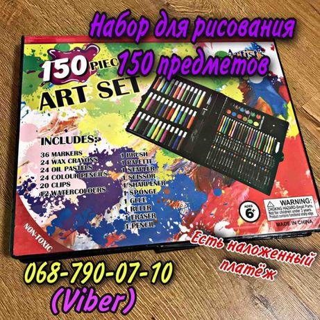 Набор для рисования для детского творчества 150 предметов Art set