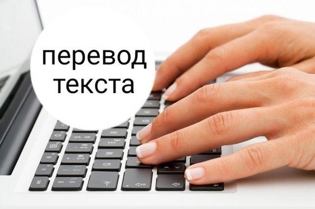 Перевод, создание текстов (русский-украинский)