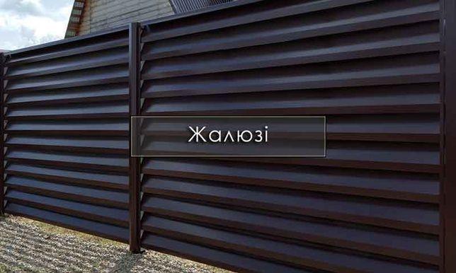 Забор металеві ЖАЛЮЗІ, паркан, ворота! ЗАВОД Гарантія до 50 років!