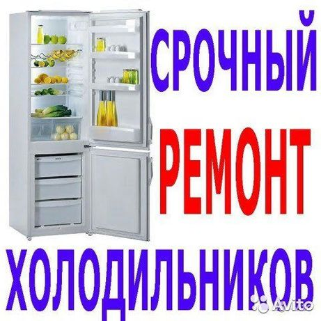 Ремонт холодильников, стиральных машинок