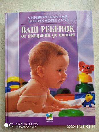 Книга Б .Спока