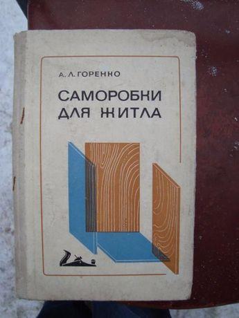 "Книга ""Саморобки для житла"""