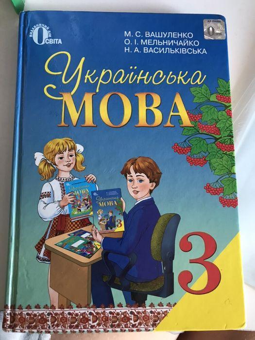 Українська мова 3 клас Вашуленко Киев - изображение 1