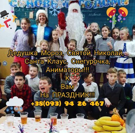 Дед Мороз, Снегурочка, Санта Клаус, Святой Николай, Аниматоры