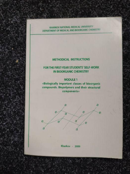 Биоорганические соединения.Биополимеры и их компоненты. Харьков - изображение 1