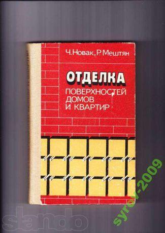 Отделка поверхностей домов и квартир