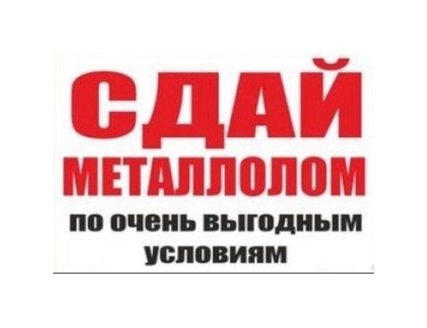 Купим металлолом дорого Мариуполь
