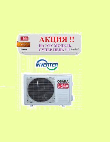 Кондиционер инверторный (зимой до -15) сплит-система Osaka STV-09HH