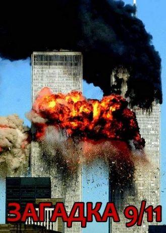 Диск DVD Загадка 11сентября 2001. Когда упали башни.