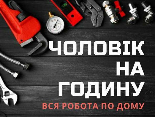 Чоловік на годину/ муж на час/ електрик/ сантехнік/ майстер