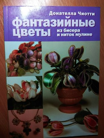 Книга — Фантазійні квіти із бісера і ниток мулвне