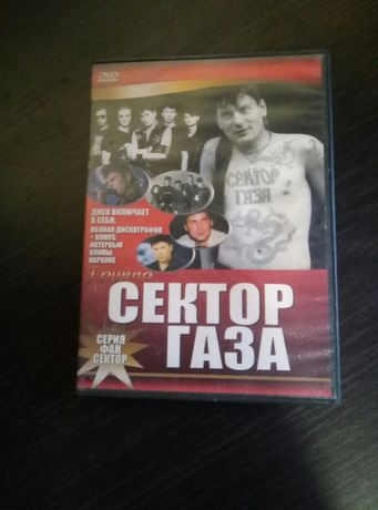 DVD диск Сектор Газа