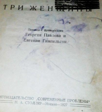 Три Женщины Книга 1927 Года Москва