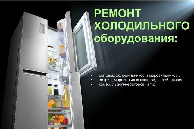 Ремонт холодильников, а также промышленного холодильного оборудования.