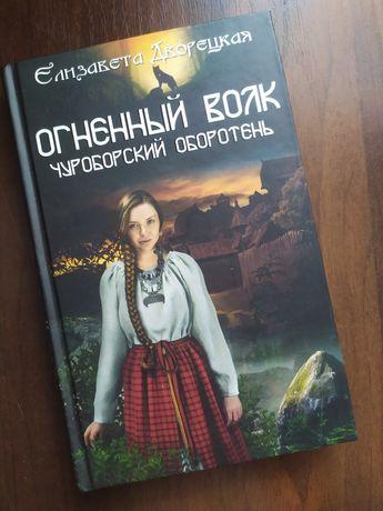 """Елизавета Дворецкая """"Огненный волк"""" 2 книги"""