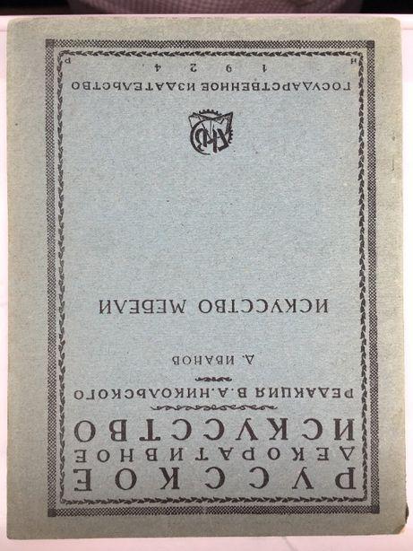 Искусство мебели 1924 г.