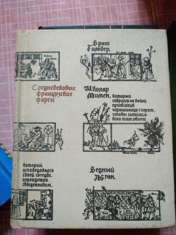 Средневековые французкие фарсы.