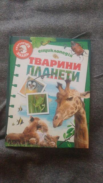 Енциклопедія тварин планети