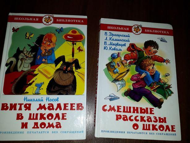 Носов Витя Малеев в школе и дома Смешные рассказы о школе