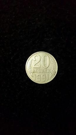 монета СССР 20 копеек 1991 года ./ ттпш мт лрбжди пиббэжабвгджзклмопрс