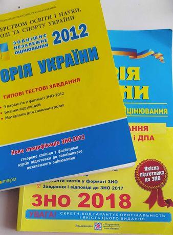 Історія України комплексне видання підготовка до ЗНО