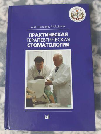 Николаев А И Цепов Л М Практическая терапевтическая стоматология 11 из