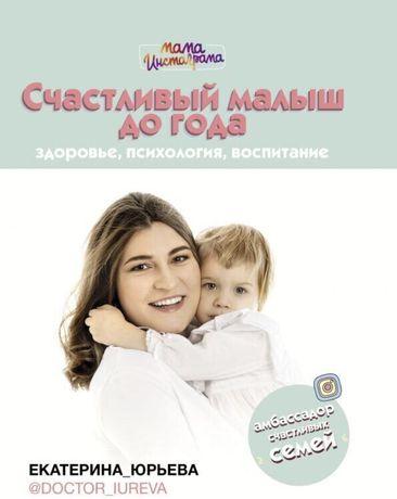 """Книга Екатерины Юрьевой в pdf """"Счастливый малыш до года»"""