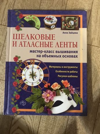 Книга мастер- классов по шелковым и атласным лентам